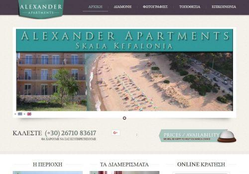 Κατασκευή ιστοσελίδας Alexander-skala.com