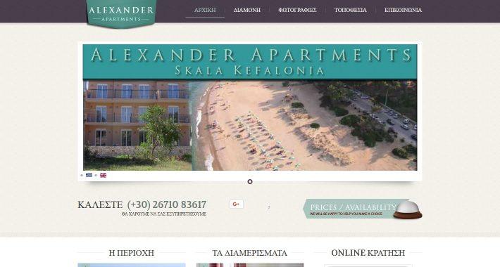 Κατασκευή ιστοσελίδας Alexander-skala.com & διασύνδεση με Hotel-RES