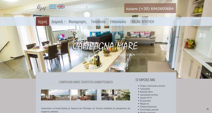 Κατασκευή ιστοσελίδας Campagnamare.gr & διασύνδεση με Hotel-RES