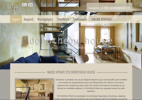 Κατασκευή ιστοσελίδας Dorotheouhouse.gr