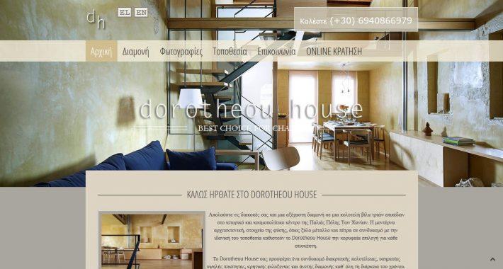 Κατασκευή ιστοσελίδας Dorotheouhouse.gr & διασύνδεση με Hotel-RES