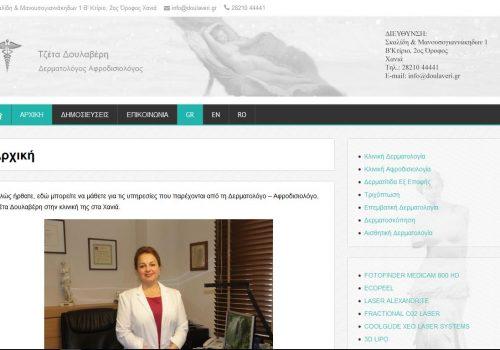 Κατασκευή ιστοσελίδας Doulaveri.gr