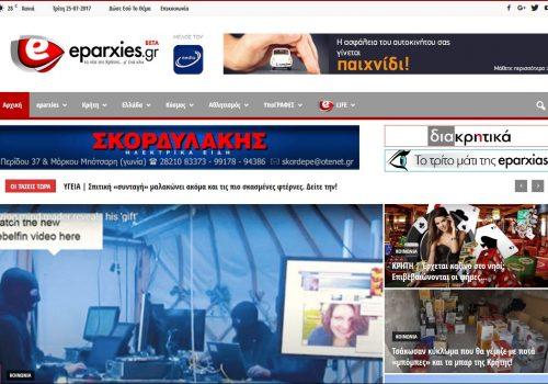 Κατασκευή ειδησιογραφικής ιστοσελίδας Eparxies.gr