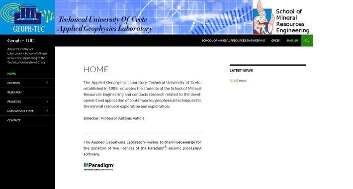 Κατασκευή ιστοσελίδας Geoph.tuc.gr