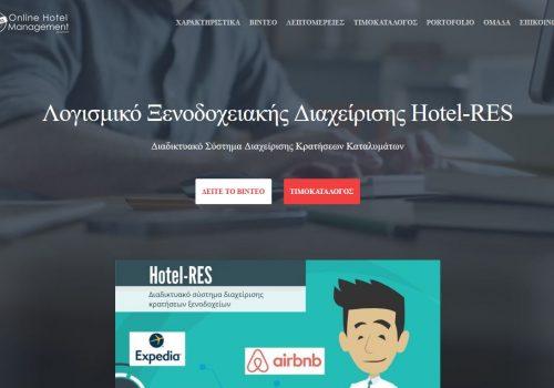 Κατασκευή ιστοσελίδας Hotel-res.gr