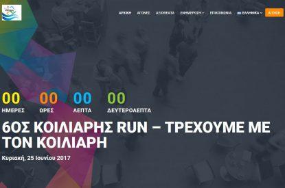 Κατασκευή ιστοσελίδας Koiliarisrun.gr