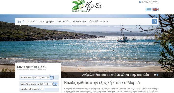 Κατασκευή ιστοσελίδας Myrtiatersanas.gr & διασύνδεση με Hotel-RES