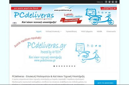 Κατασκευή E-shop Pcdeliveras.gr