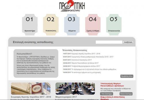 Αναβάθμιση ιστοσελίδας Prooptiki.edu.gr & διαφημιστική προώθηση στο Facebook