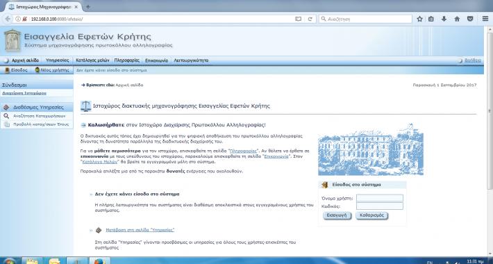 Εφαρμογή ψηφιακού πρωτοκόλλου αλληλογραφίας