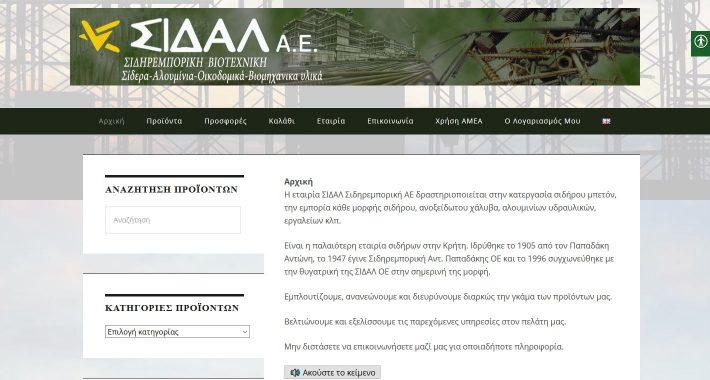 Κατασκευή E-shop Sidal.gr με λειτουργία AMEA