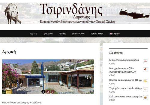 Κατασκευή E-shop Sfakiatsirindanis.gr με λειτουργία AMEA & δημιουργία App