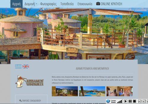 Κατασκευή ιστοσελίδας Anemomyloi.gr με λειτουργία AMEA & δημιουργία App