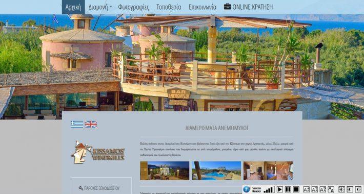 Κατασκευή ιστοσελίδας Anemomyloi.gr με λειτουργία AMEA, δημιουργία App & διασύνδεση με Hotel-RES