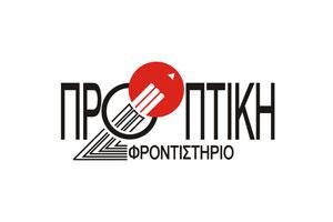 prooptiki-logo