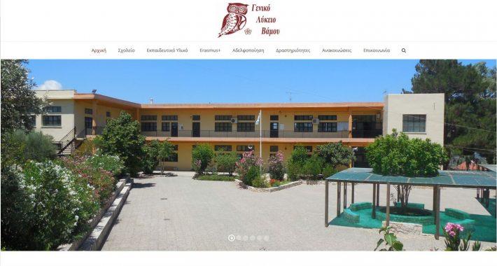 Κατασκευή ιστοσελίδας για το Γενικό Λύκειο Βάμου Lyk-vamou.chan.sch.gr